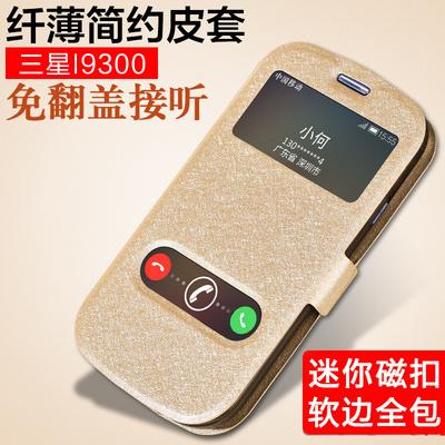 潮品三星i9300手机套i9308手机壳盖世S3翻盖皮套i9305保护套外壳
