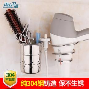 正山 吹风机支架 304不锈钢电吹风架子壁挂 卫生间浴室置物架挂件