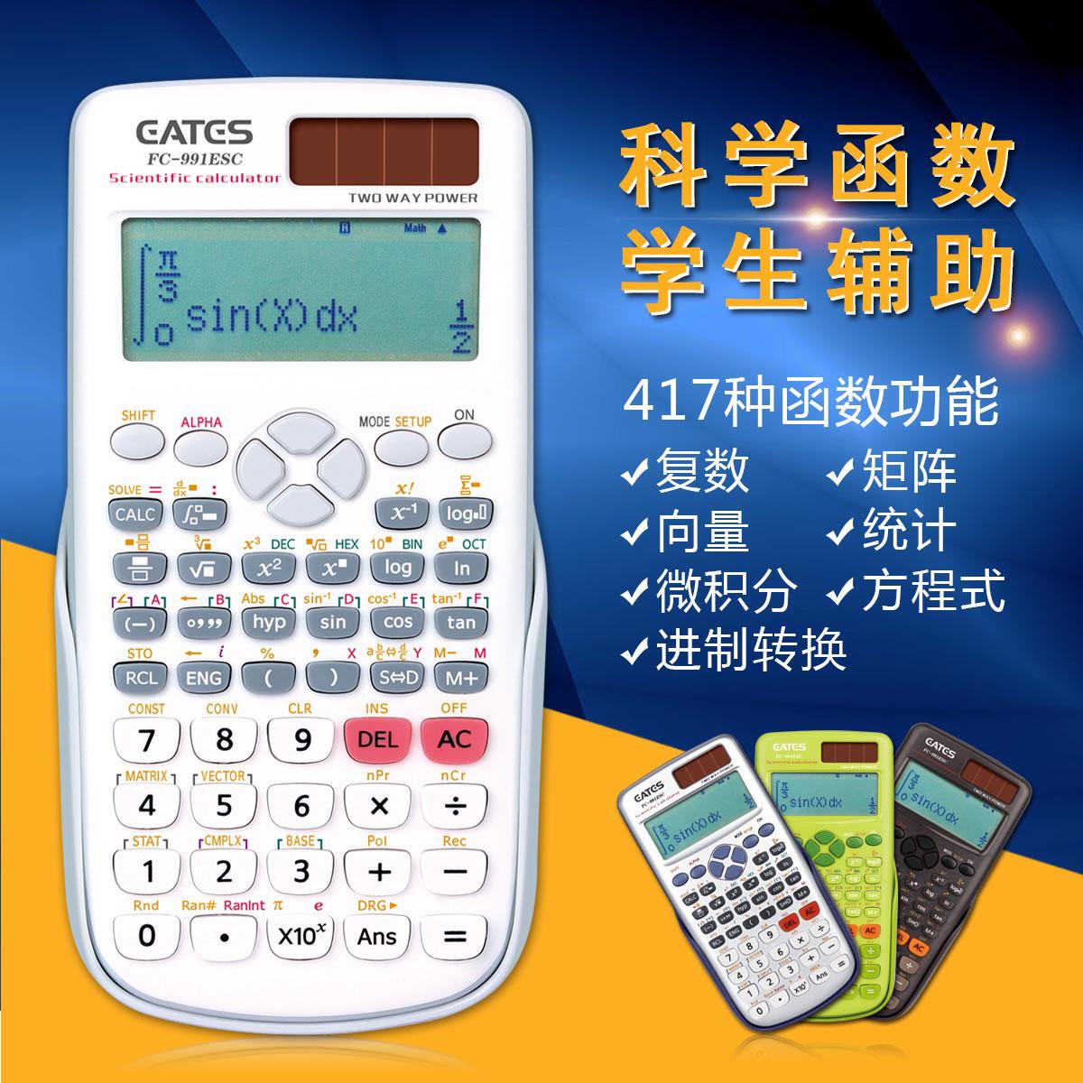 Калькуляторы Артикул 45578749493