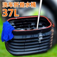 Folding bucket car wash with telescopic barrel travel multifunctional portable plastic trunk storage box collapsible bucket