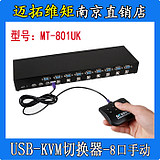 Maxtor dimensional moment MT-801UK 8-port USB MANUAL KVM switch rack switch with the desktop