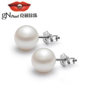 京润 倾心 925银/18k金镶白色淡水珍珠耳钉 正圆品质 女 珠宝