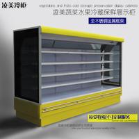 凌美 FM-2000T 风幕柜 蔬菜水果冷藏柜 点菜展示柜  超市饮料柜