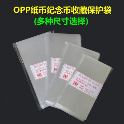 财务用OPP人民币保护袋纸币袋第四套第五套第三套纸币纪念钞评级