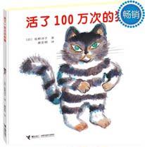 畅销幼儿童书绘本图画书学校老师推荐幼儿园读物猫活了一百万次童话故事书精装猫万次100活了正版促销