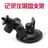 Driving recorder base suction cup bracket I travel gps bracket navigation device rear view thread fittings