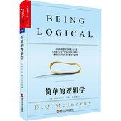 【当当网 正版书籍】简单的逻辑学 麦克伦尼著 一本小书彻底改变你的思维世界 畅销人文社科哲学书