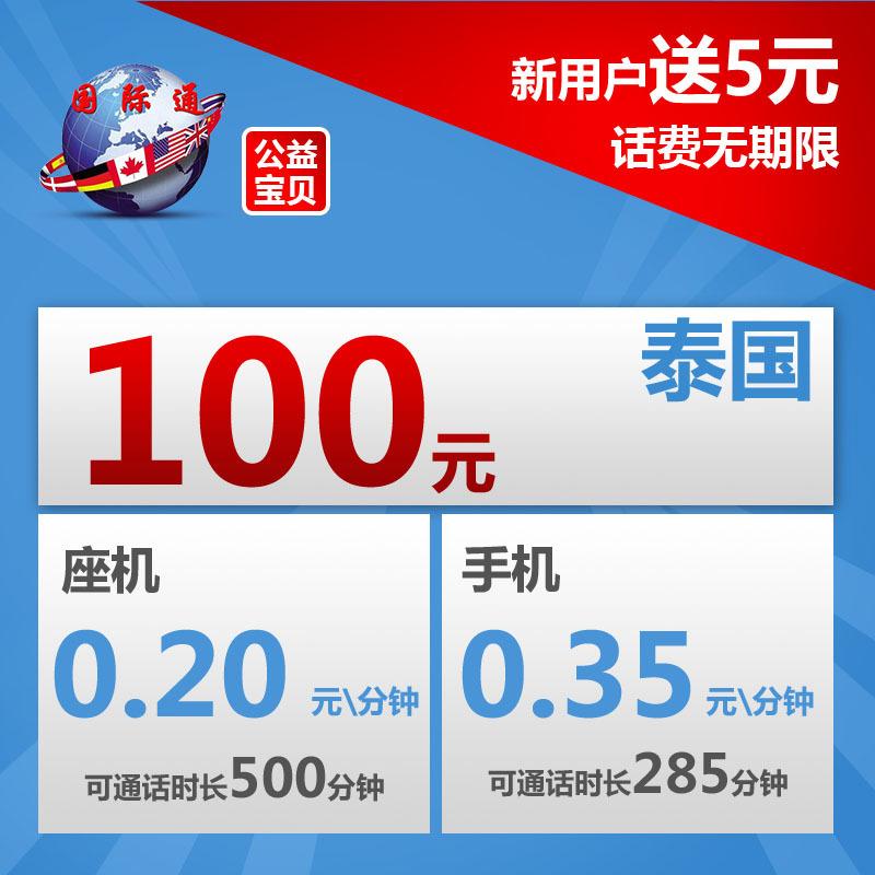 泰国国际长途电话卡 泰国ip卡超17900无市话费100元无期限