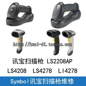 Symbol讯宝 摩托罗拉LS2208-LS4208-LS4278-LI4278条码扫描枪维修
