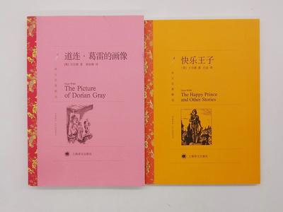 (橙 粉)包邮送书签 世界文学名著 道连.葛雷的画像+快乐王子 译文名著精选 全2册 (英)王尔德 著 上海译文出版社 中文版