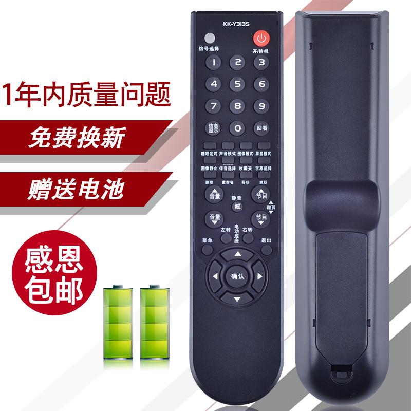 康佳3135液晶电视