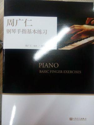 周广仁钢琴手指基本练习