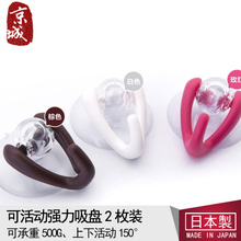 Japan imported Q-Ban plastic household items can be active strong suction cup without trace sticky hook 2 Pack
