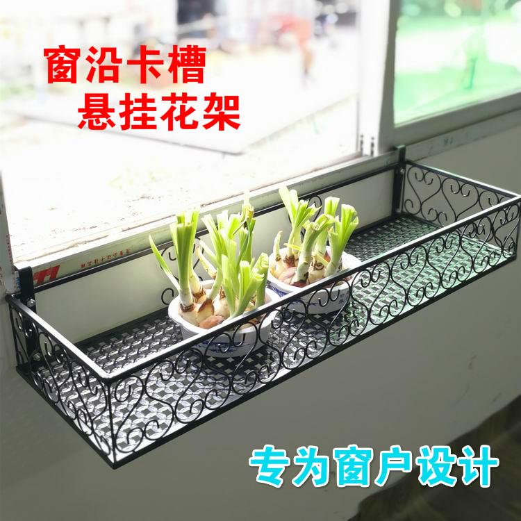 欧式包邮阳台花架窗户悬挂多肉铁艺花盆架客厅窗台壁挂式绿萝花架