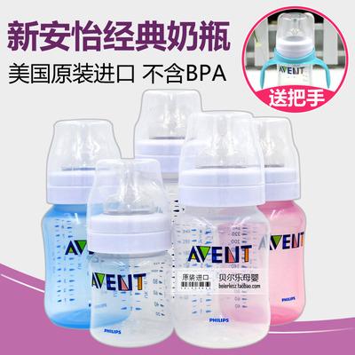飞利浦新安怡塑料奶瓶
