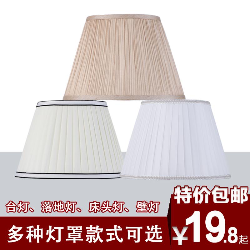 台灯灯罩 布艺落地灯床头灯壁灯灯罩圆形E27卧室螺纹灯口灯罩配件
