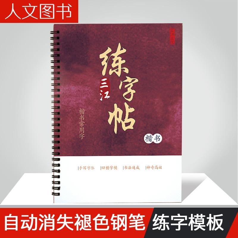Китайские прописи Артикул 526249759704