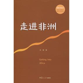 走进非洲 政治 军事 外交 国际关系  张春  复旦大学出版社 图书籍