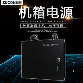 ZUCON品牌 门禁电源 门禁机箱电源  多门控制器电源箱主机