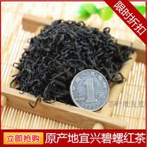 2018年新茶浓香型红茶500g茶叶散装特价包邮原产地宜兴阳羡红茶