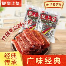 皇上皇什锦猪肉脯500g2包即食猪肉干休闲零食小吃老字号