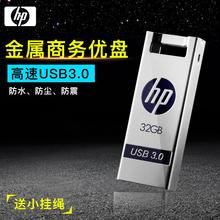 HP/惠普 x795w 32g u盘 金属防水 USB3.0高速可爱车载迷你U盘32GB