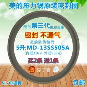 美的电压力锅配件密封圈MY-HT5076P PHT5076P PHT5079盖板密封环