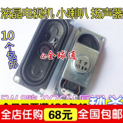 液晶显示器/电视喇叭小喇叭 扬声器 3070 8欧5瓦 5W8R  30X70MM