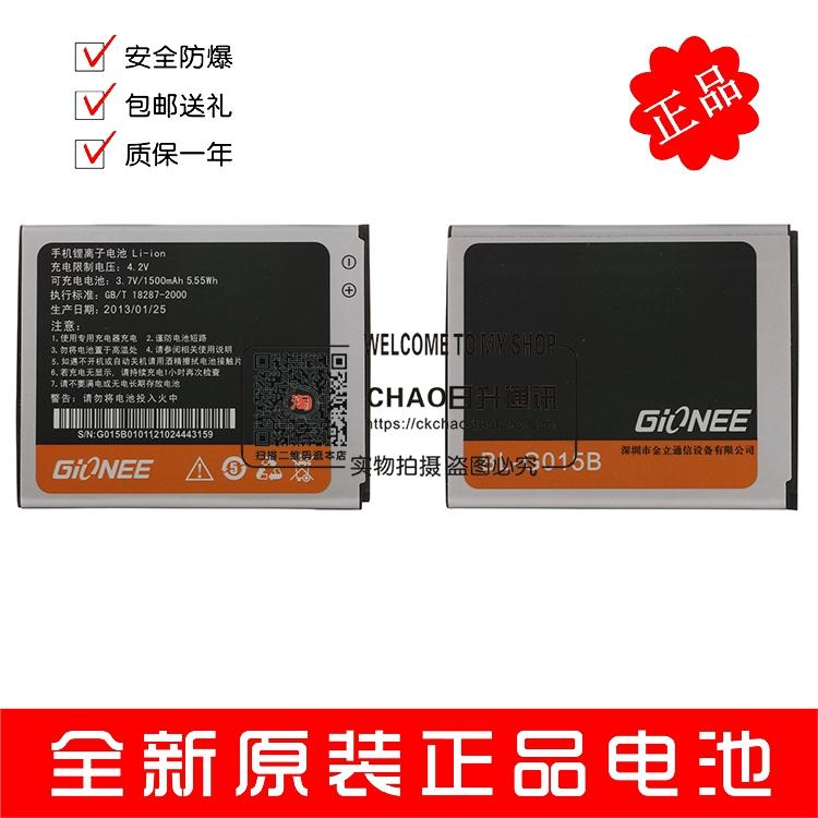 金立手机电池bl-g015