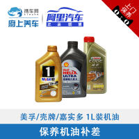 Get on the car home car maintenance oil compensation (single oil delivery does not service)