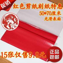 红色 蜡光纸 喜庆用纸 红纸 大红纸 手工纸 剪纸 折纸 批发 刻纸
