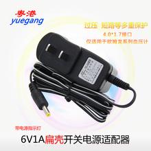 粤港6V1A电源适配器 4.0接口适用于欧姆龙品血压计 血压计适配器
