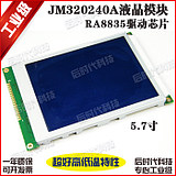 Industrial grade 5.7 inch JM320240A LCD/LCM 320240 LCD module screen RA8835 send program
