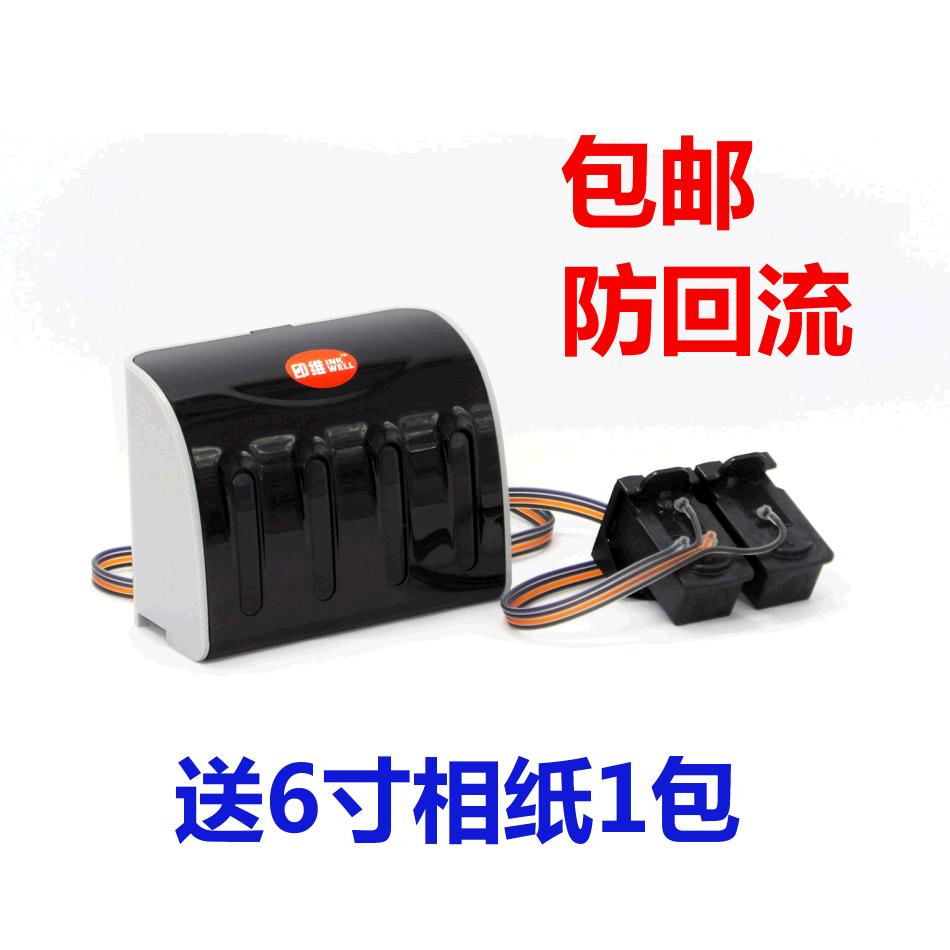 印维 CANON佳能 PIXMA MP237连供 MX366连供系统 墨盒 墨水