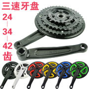 Mountain bike crankset crank handle 3 layer shifting pedal pedal accessories 21 speed 24 speed 27 speed tooth plate change