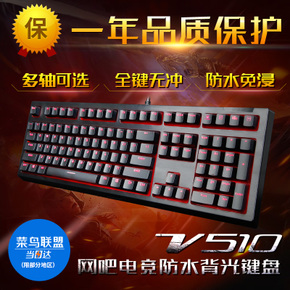 雷柏V510网吧电竞游戏机械键盘防水有线青轴网咖电脑笔记本104键