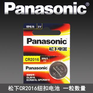 松下CR2016纽扣电池 汽车遥控计算器3V锂电子铁将军丰田 1粒数量
