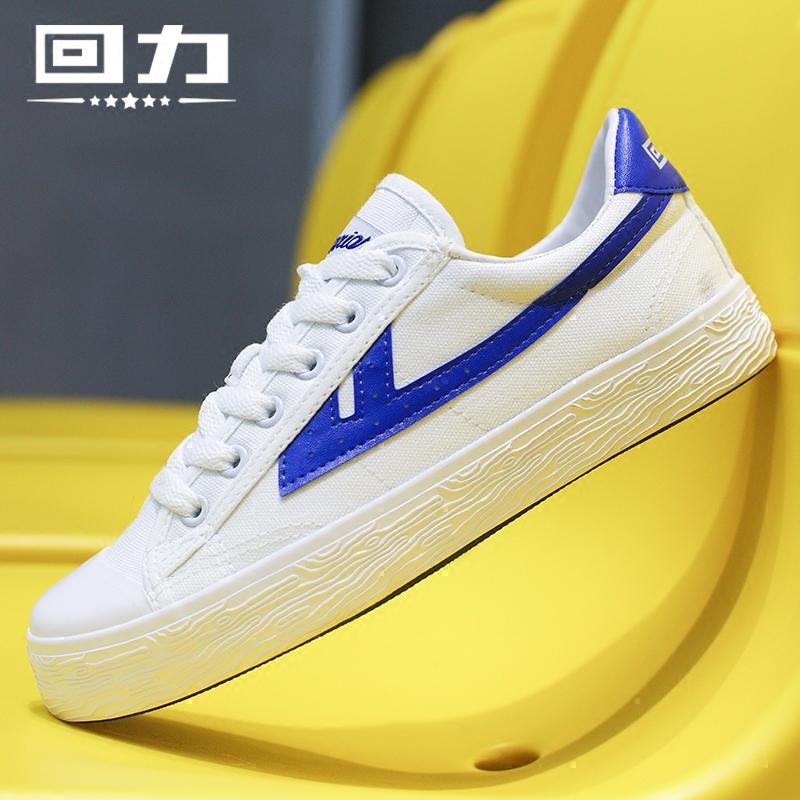回力帆布鞋 男鞋休闲鞋 女鞋小白鞋 经典复古运动鞋 时尚潮鞋布鞋