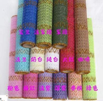 百慕资材W纱网 波浪纱 花束纱网 花店用品 鲜花包装材料 韩国纱网