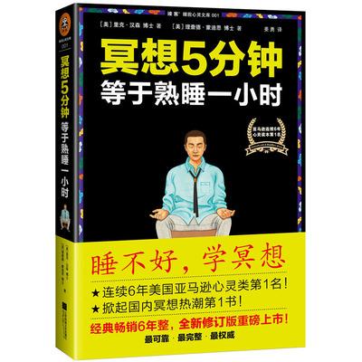 正版 冥想5分钟,等于熟睡一小时 蒙迪恩 由浅入深的缓解精神紧张冥想法 自我疗愈成功励志心灵理学与修养感悟书籍