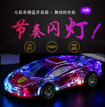 hny WS-980車模藍牙音箱七彩燈無線迷你小音響便攜式家用重低音炮