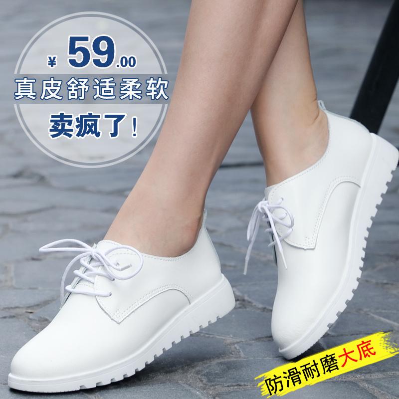 白色女休闲皮鞋