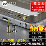 Iphone6 ​​dust plug mobile phone oppor9 universal headset plug Apple 6s metal 5 accessories Huawei r9vivoX7