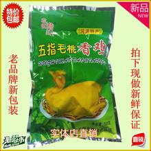五指香鸡五指毛桃香鸡河源特产当天生产现做1件起广东省内包邮