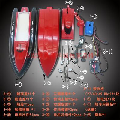 双马达遥控船模型自主DIY 组装 水上玩具儿童益智提高动手认知