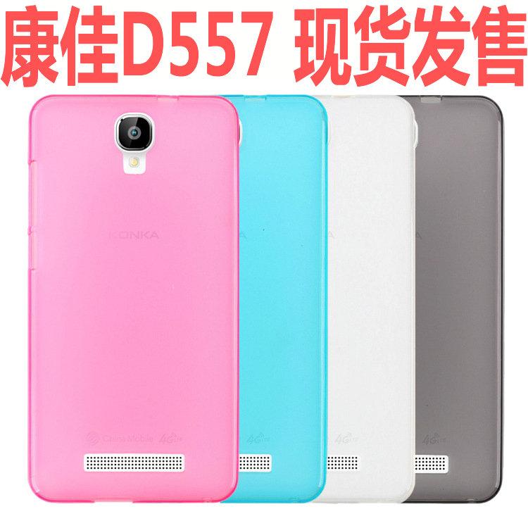 康佳手机d557手机套