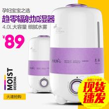 德尔玛新品首发防辐射加湿器家用办公室卧室静音迷你香薰大容量