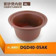 Joyoung/九阳电炖紫砂锅DGD40-05AK砂锅煲汤粥锅4L升内胆盖子配件