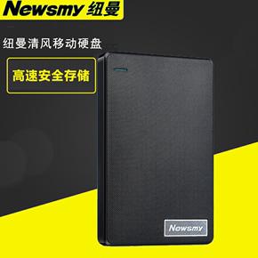纽曼2.5英寸移动硬盘清风160G usb2.0高速移动存储保护 可加密