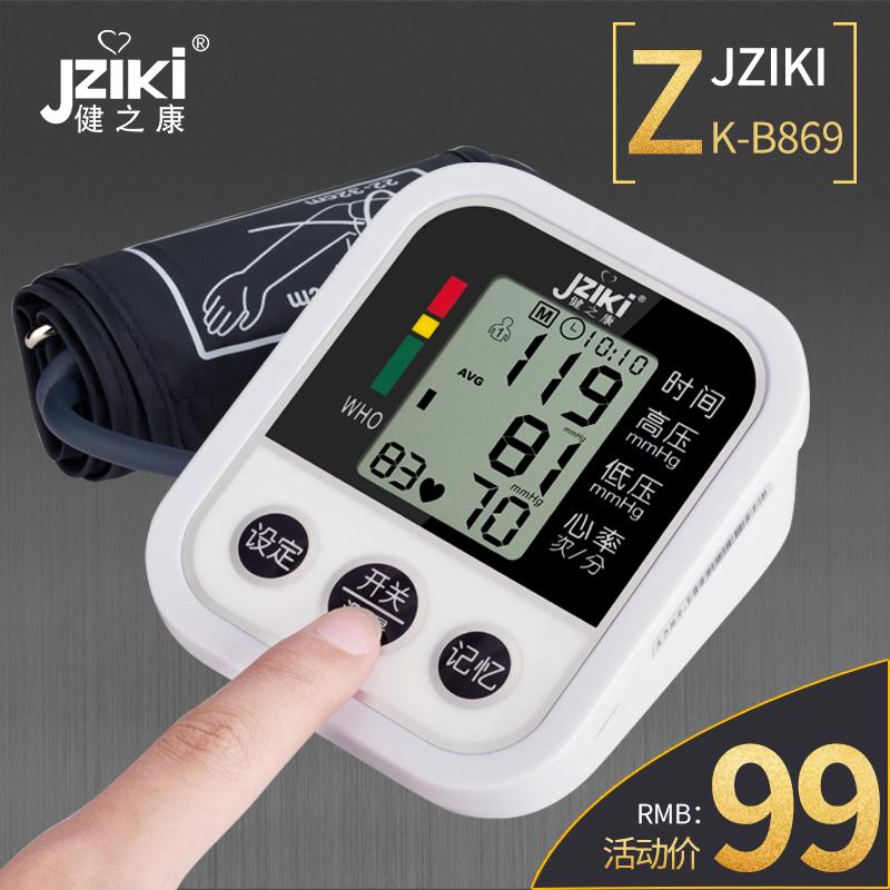 家用上臂式全自动精准语音血压计